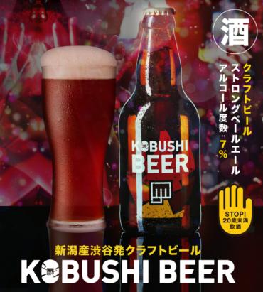 KOBUSHI BEER