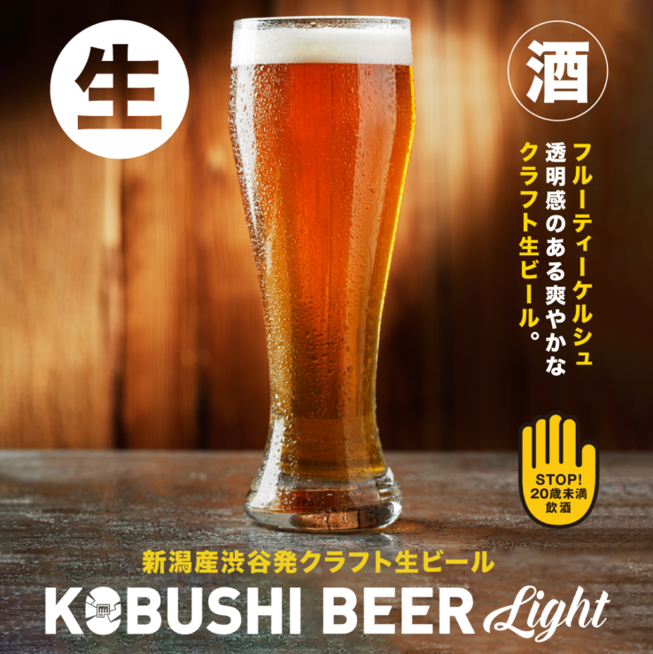KOBUSHI BEER Light