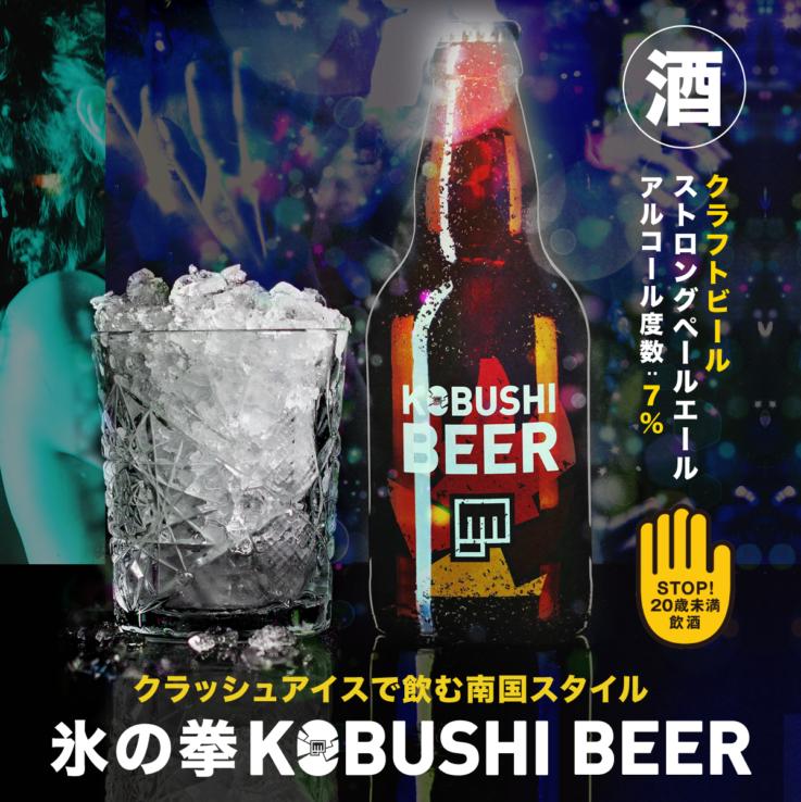 KOBUSHI BEER 氷の拳