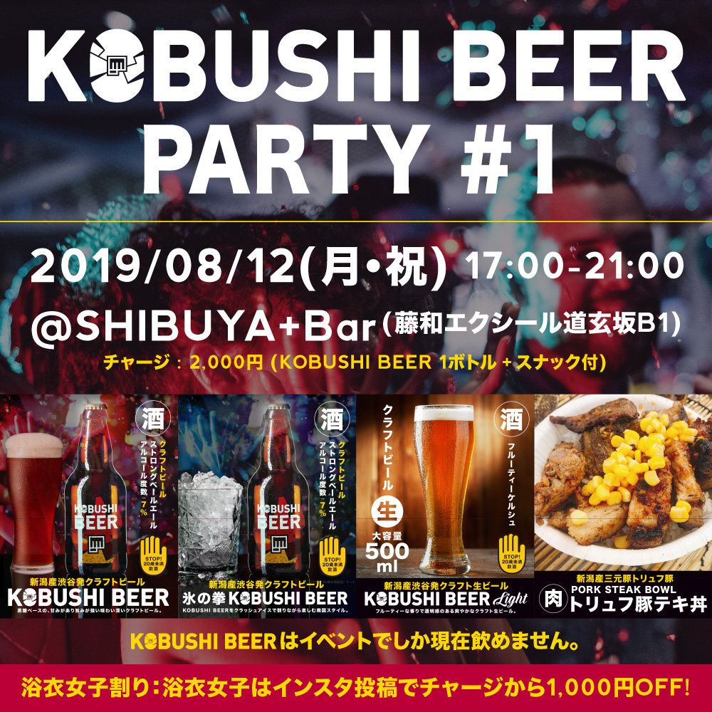 KOBUSHI BEER PARTY #1