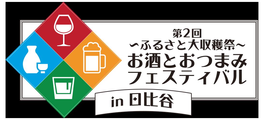 お酒とおつまみフェスティバル in 日比谷 2019