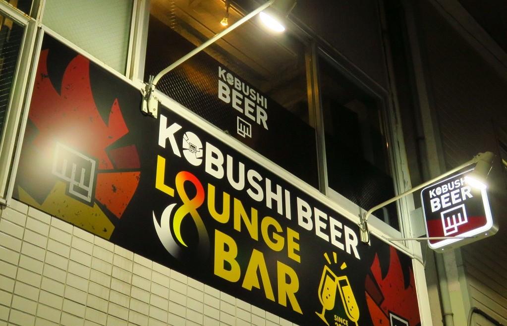 自粛中にはKOBUSHI BEERをいかがですか。