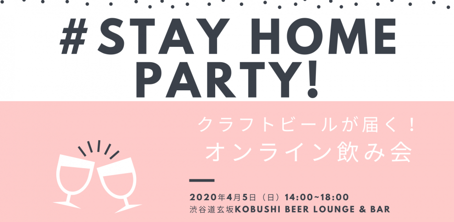 STAY HOME PARTY