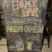 新しくもう一度作る。渋谷道玄坂のクラフトビールバー