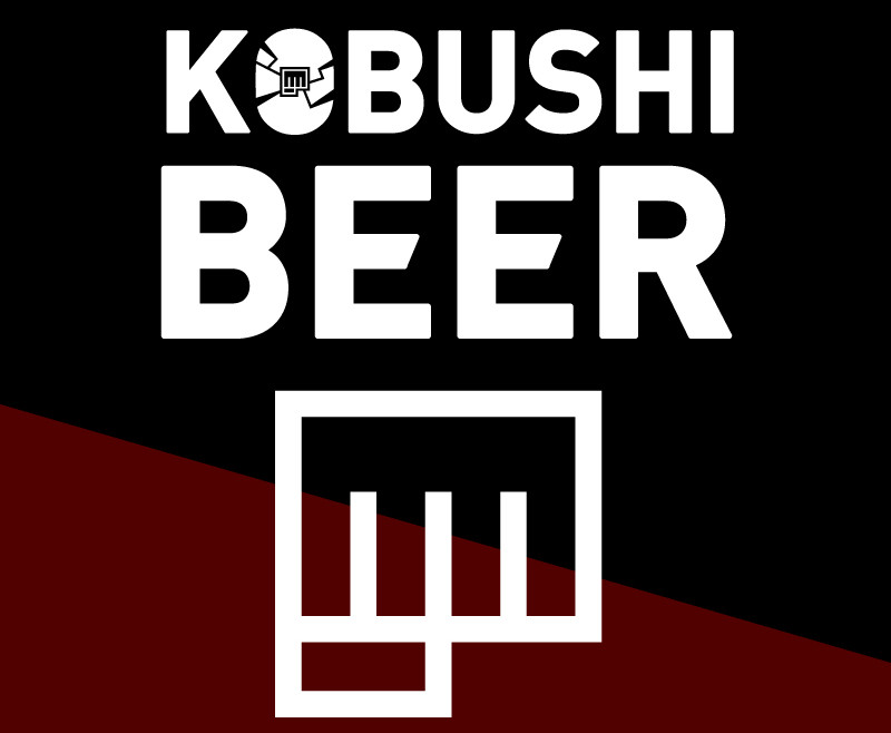 KOBUSHI BEER LOUNGE & BARスタッフ募集